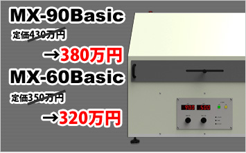 Desk-top X-ray Inspection System MX-90Basic / MX-60Basic